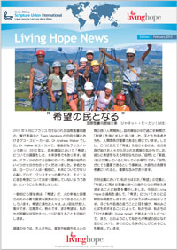 「Living Hope News」2012年2月号
